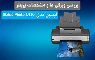 پرینتر اپسون مدل Stylus Photo 1410
