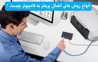 اتصال پرینتر به کامپیوتر
