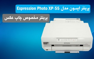 اپسون مدل Expression Photo XP-55