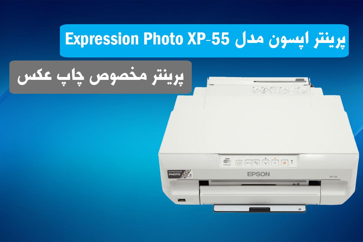 اپسون مدل Expression Photo XP-55